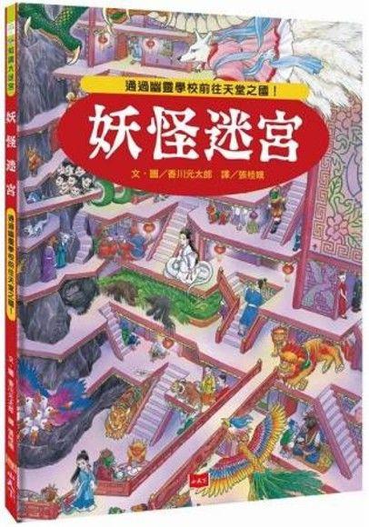 妖怪迷宮:通過幽靈學校前往天堂之國!(精裝)