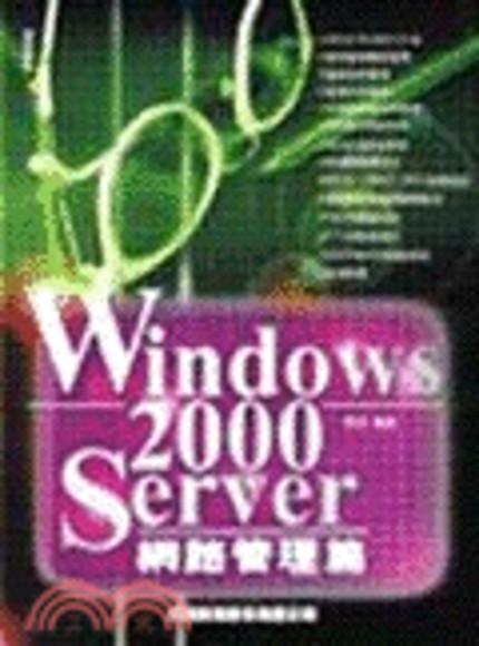 Windows 2000 Server 網路管理篇