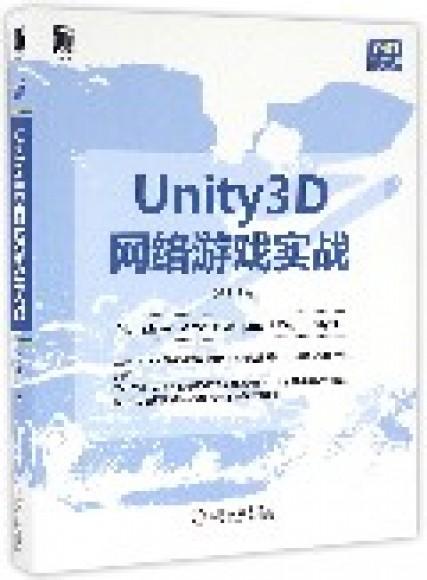 Unity3D網路遊戲實戰