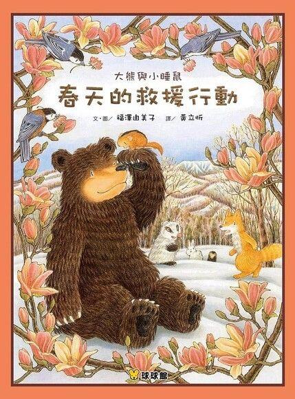 大熊與小睡鼠:春天的救援行動(精裝)