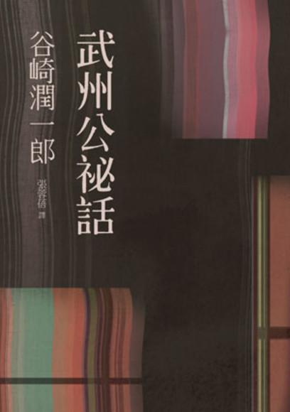 武州公祕話(平裝)