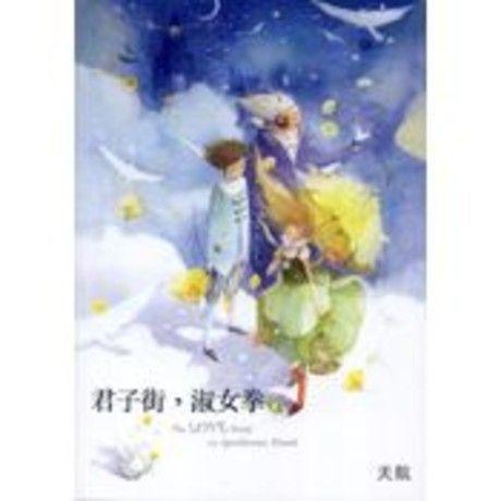 《君子街,淑女拳(夏之卷)(復刻修訂版)》