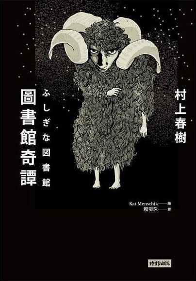 圖書館奇譚(精裝)