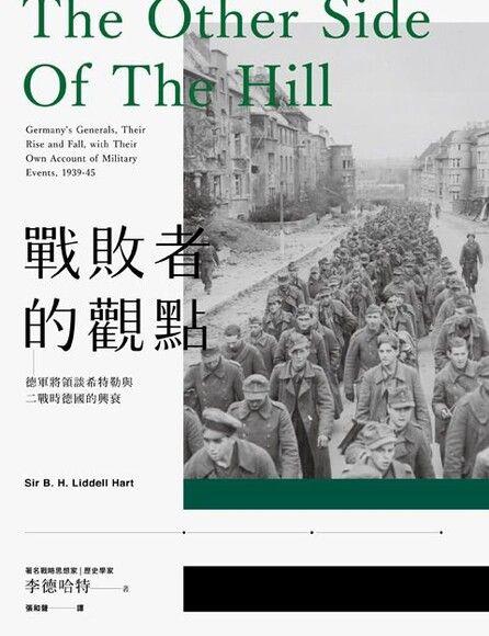 戰敗者的觀點: 德軍將領談希特勒與二戰時德國的興衰