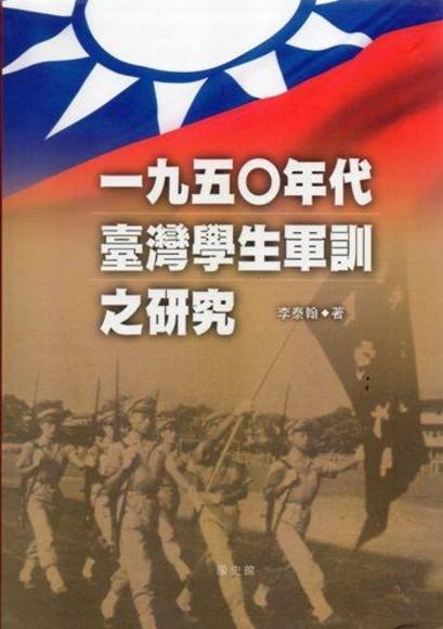 一九五○年代臺灣學生軍訓之研究