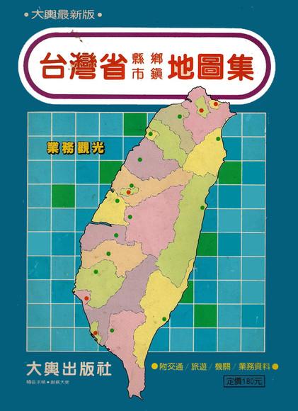 台灣省縣市鄉鎮地圖集