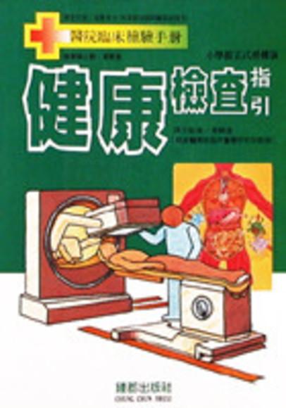 健康檢查指引