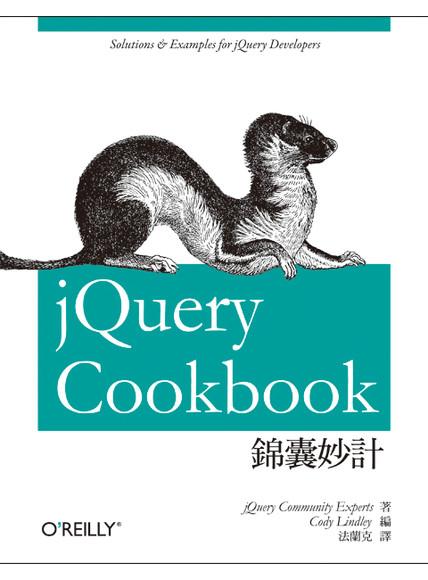 jQuery 錦囊妙計 (平裝)