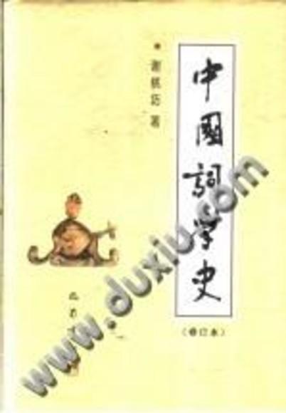 中国词学史