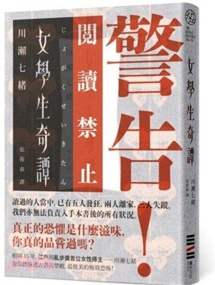 女學生奇譚(首刷限定禁忌書衣)