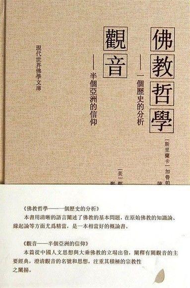 佛教哲学(一个历史的分析) 观音(半个亚洲的信仰)