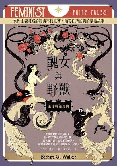 醜女與野獸:女性主義書寫的經典不朽巨著,顛覆你所認識的童話故事(全球暢銷經典)