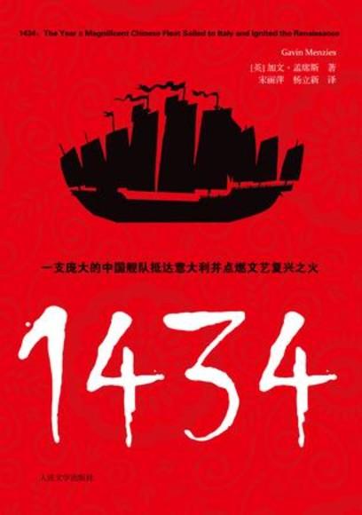 1434:一支庞大的中国舰队抵达意大利并点燃文艺复兴之火