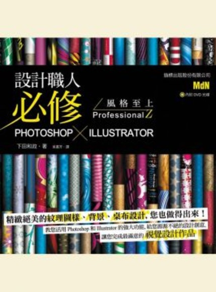 設計職人必修 Photoshop X Illustrator 風格至上 ProfessionalZ