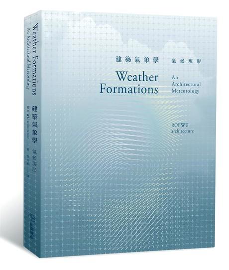 建築氣象學: 氣候現形