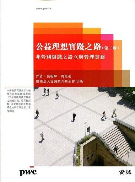 公益理想實踐之路:非營利組織之設立與管理實務(第二版)