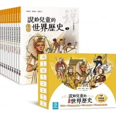 說給兒童的世界歷史:10書+有聲故事