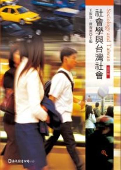 社會學與台灣社會(3E)