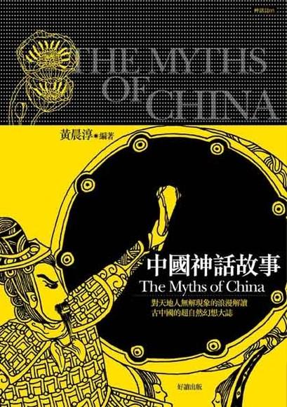 中國神話故事(圖文版)