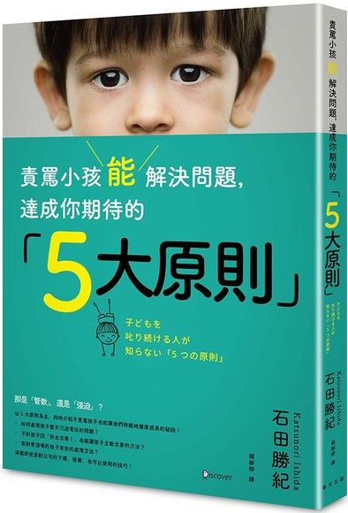 責罵小孩能解決問題,達成你期待的「5大原則」