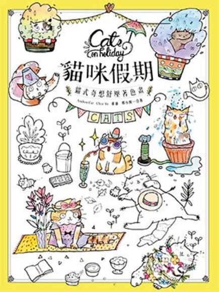 貓咪療癒著色畫. 2