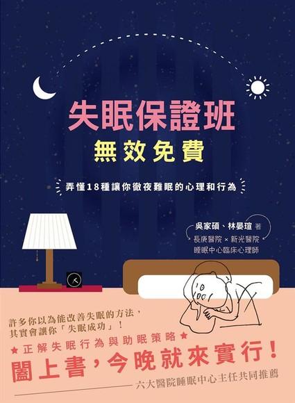 失眠保證班,無效免費: 認識18種讓你徹夜難眠的心理和行為