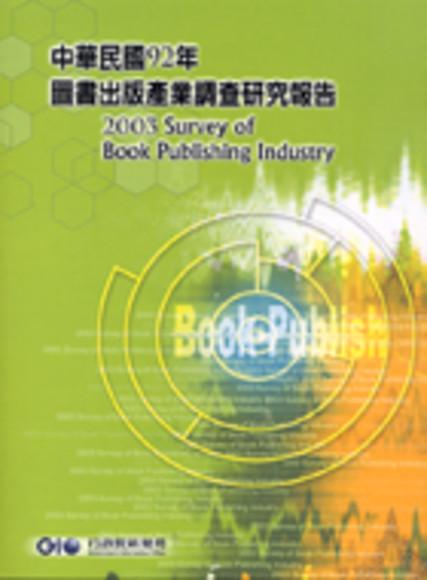 圖書出版產業調查研究報告. 中華民國92年(平裝附光碟片)