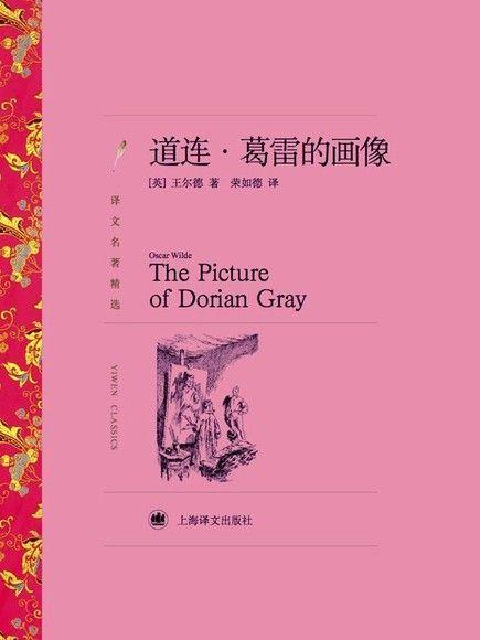 道連·葛雷的畫像