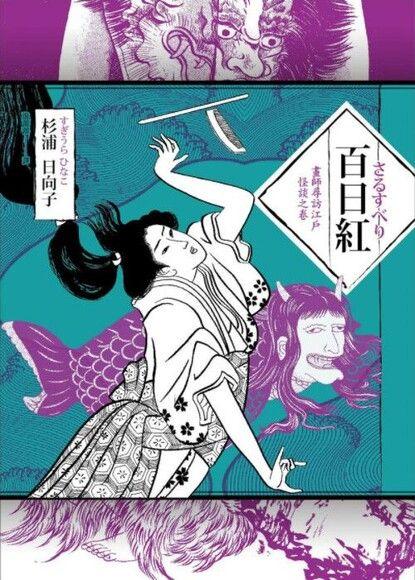 百日紅:畫師尋訪江戶怪談之卷