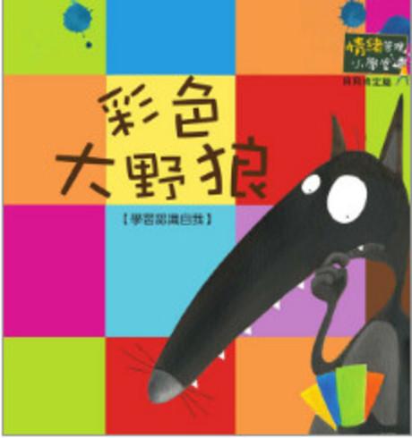 彩色大野狼(附CD)