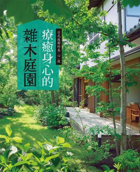 療癒身心的雜木庭園