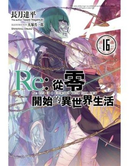 Re:從零開始的異世界生活 16