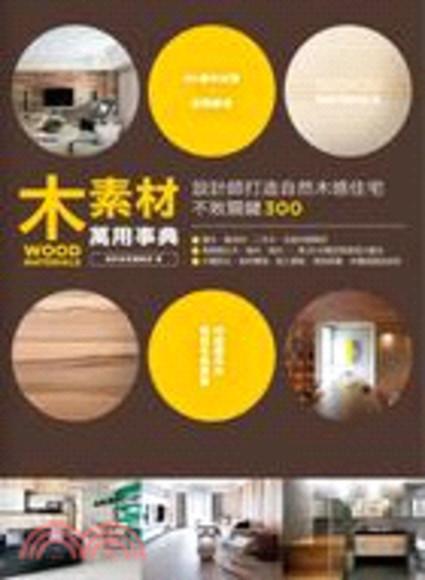 木素材萬用事典:設計師打造自然木感住宅不敗關鍵300(平裝)