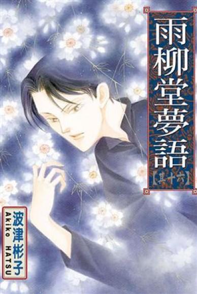 雨柳堂夢語 (16)