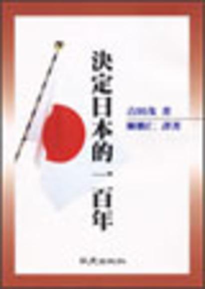 決定日本的一百年