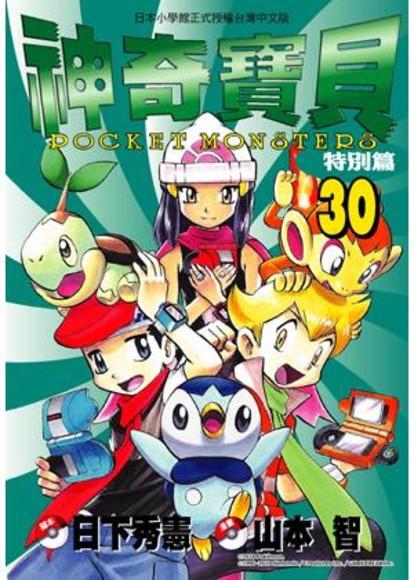 神奇寶貝特別篇 30