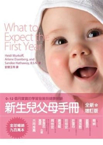 新生兒父母手冊-0~12個月寶寶的學習發展與健康照顧(平裝)
