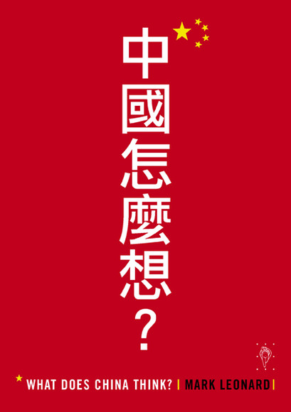 中國怎麼想?What Does China Think?