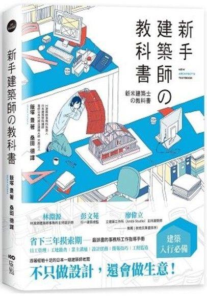 新手建築師の教科書