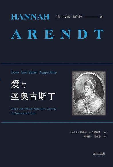 愛與聖奧古斯丁