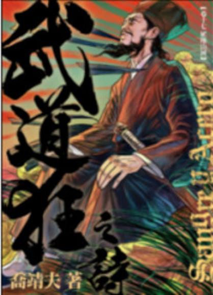 《武道狂之詩》卷十七【風捲山河】