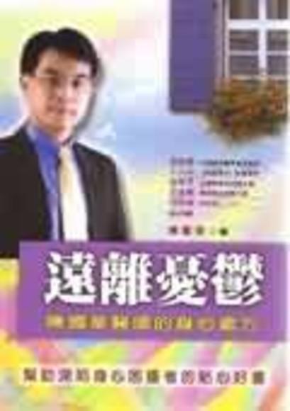 遠離憂鬱—陳國華醫師的身心處方