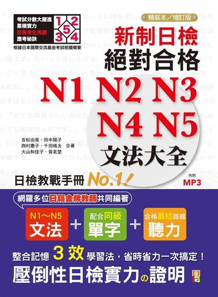 新制日檢絕對合格N1, N2, N3, N4, N5文法大全 (增訂本/附MP3)