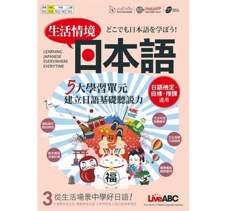 生活情境日本語 3(N4)