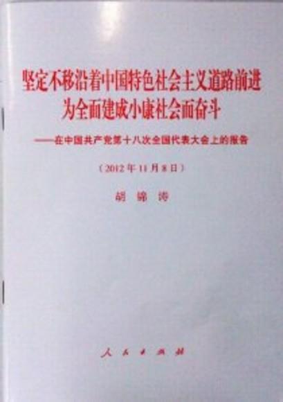 坚定不移沿着中国特色社会主义道路前进 为全面建成小康社会而奋斗