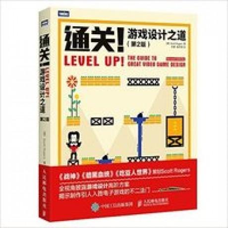 通關遊戲設計之道 第2版 (The Guide to Great Video Game Design. 2/e)