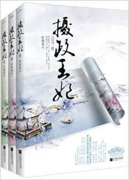 攝政王妃(全三冊)(簡體書)