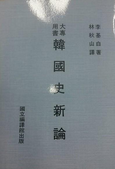 韓國史新論