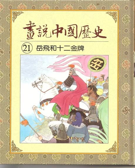 畫說中國歷史21: 岳飛和十二金牌