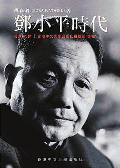 鄧小平時代(繁體版)(平)